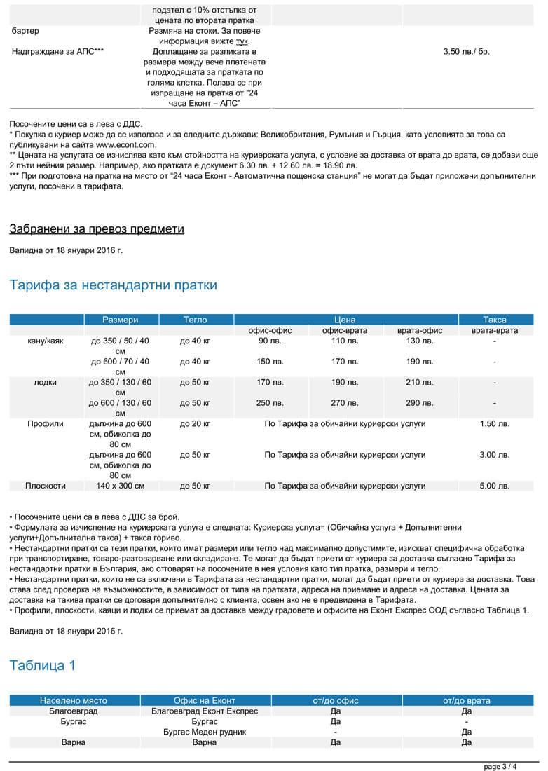 тарифа-обичайни-куриерски-услуги-3